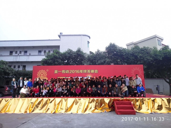 Yingyi Transmission 2016