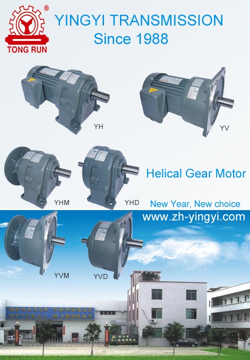 New year,New choice-YINGYI Gear Motor