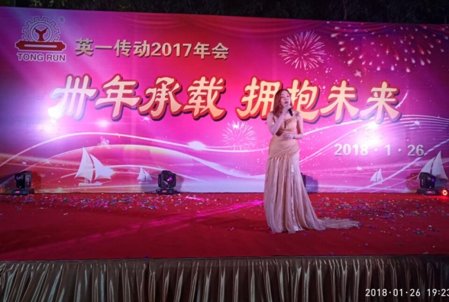 Celebration of the 30th Anniversary of Yingyi Transmission